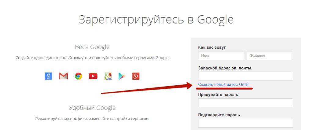 Форма регистрации google