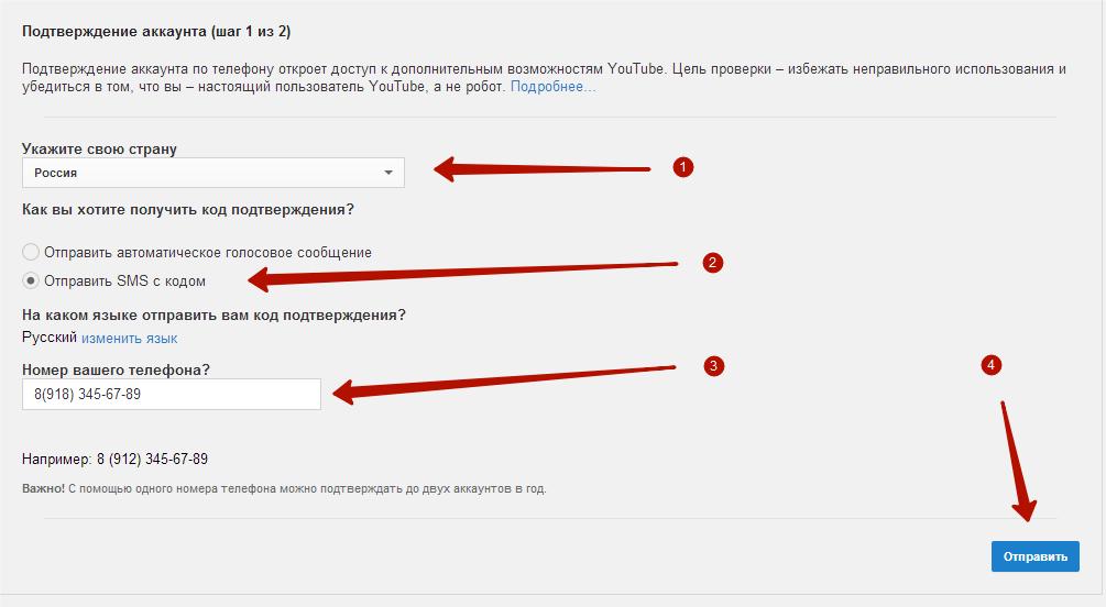 Подтверждение аккаунта - YouTube