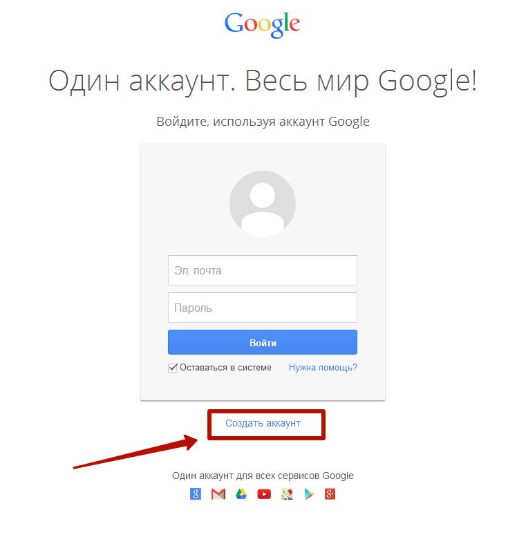 Создать аккаунт на Google