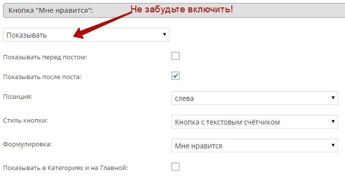 Кнопка мне нравится вконтакте