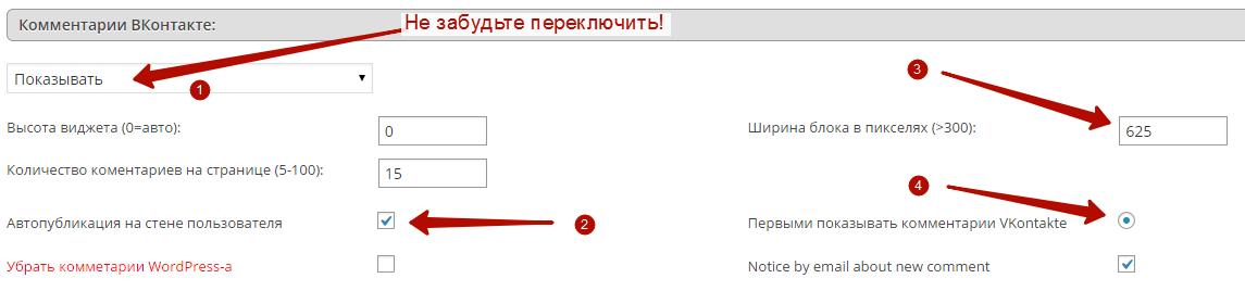 Настройки комментариев Вконтакте