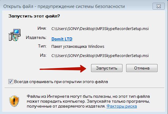 Запускаем установку MP3 Skype Recorder