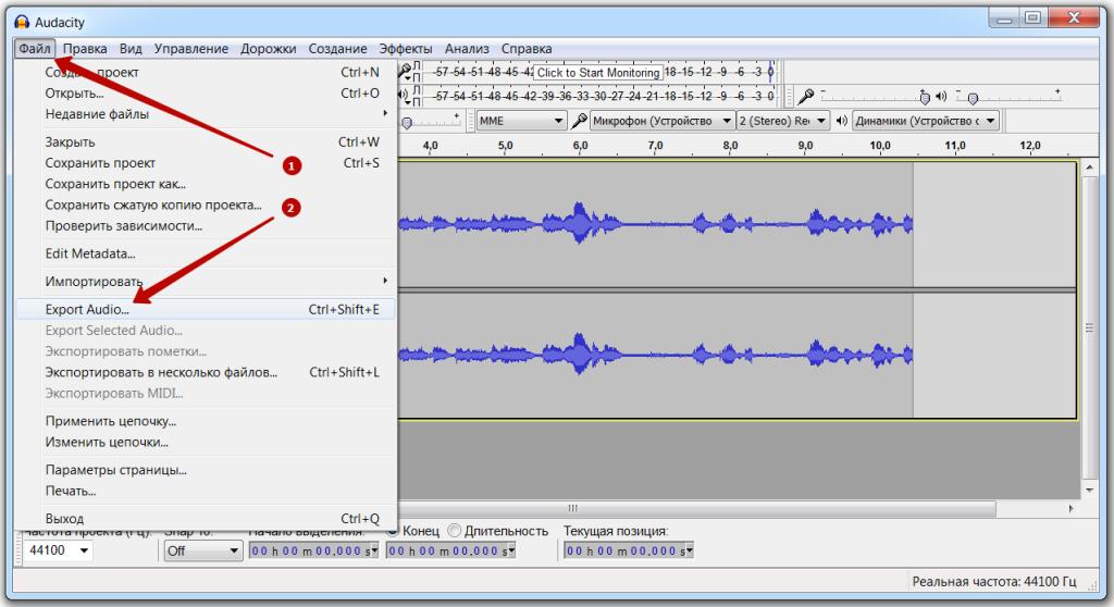 Сохраняем аудиозапись