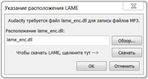 Указание расположения LAME
