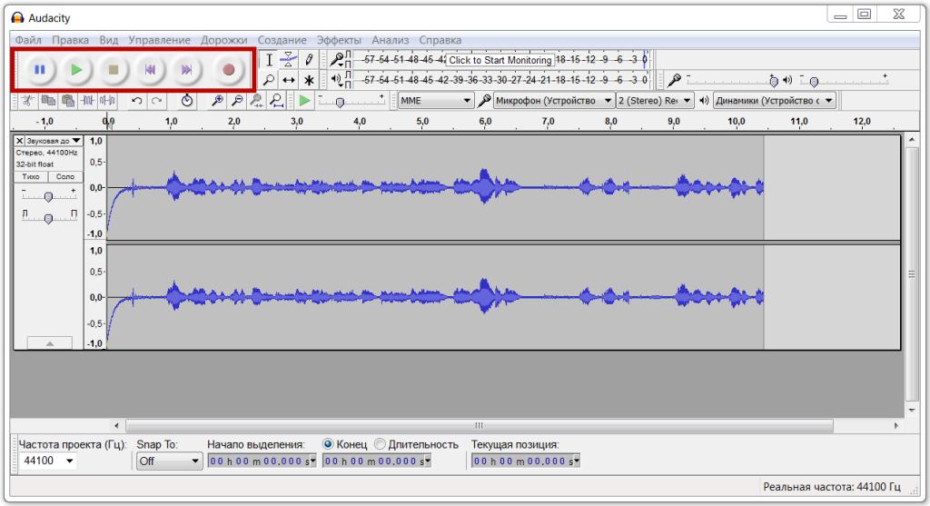 Записываем аудио