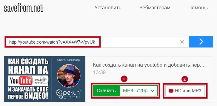 Скачать виео с youtube
